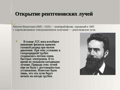 Открытие рентгеновских лучей В конце XIX века всеобщее внимание физиков привл...