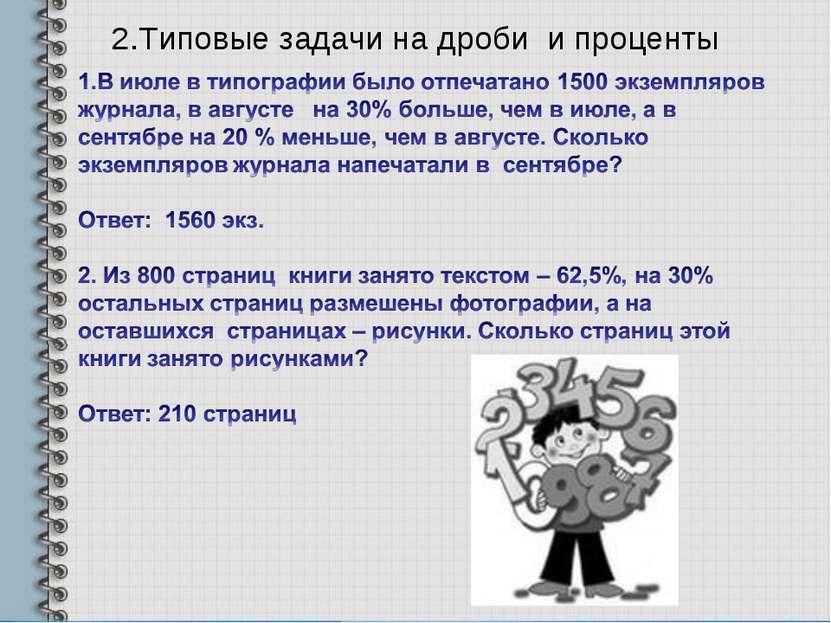 2.Типовые задачи на дроби и проценты