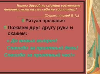 """Никто другой не сможет воспитать человека, если он сам себя не воспитает"""". (С..."""