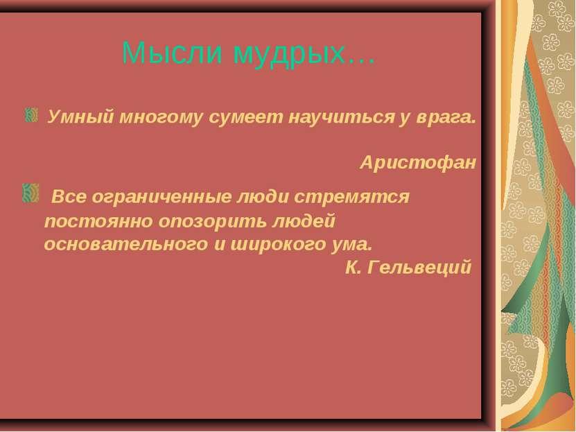 Мысли мудрых… Умный многому сумеет научиться у врага. Аристофан Все ограничен...