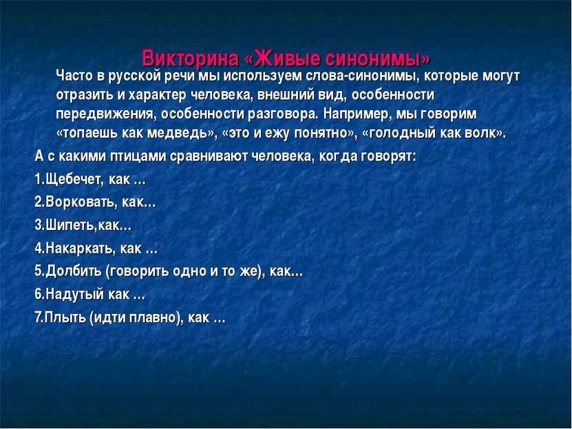 Викторина «Живые синонимы» Часто в русской речи мы используем слова-синонимы,...