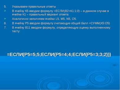 5. Указываем правильные ответы В ячейку К5 вводим формулу =ЕСЛИ(В2=К1;1;0) – ...