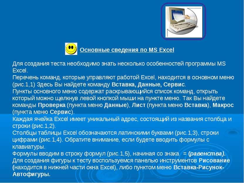 Основные сведения по MS Excel Для создания теста необходимо знать несколько о...