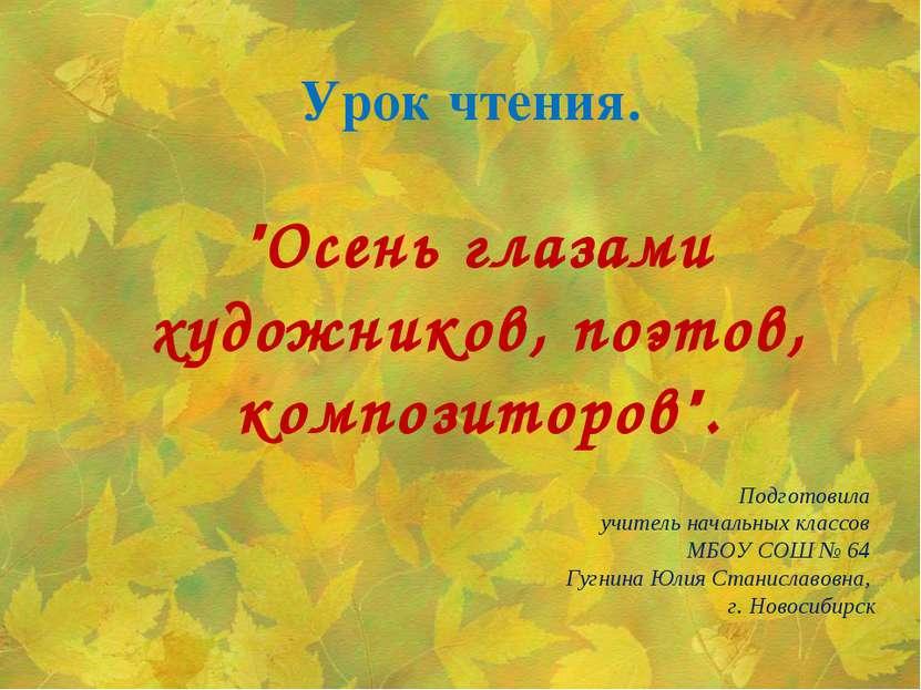 """Урок чтения. """"Осень глазами художников, поэтов, композиторов"""". Подготовила уч..."""