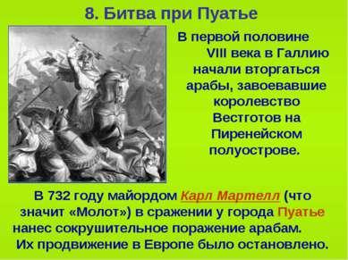 8. Битва при Пуатье В 732 году майордом Карл Мартелл (что значит «Молот») в с...