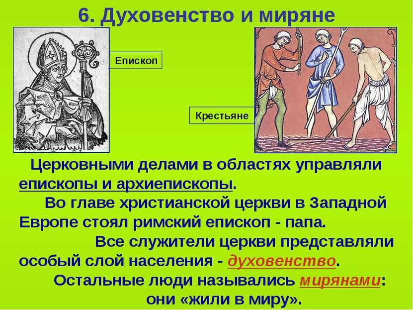 Епископ 6. Духовенство и миряне Церковными делами в областях управляли еписко...
