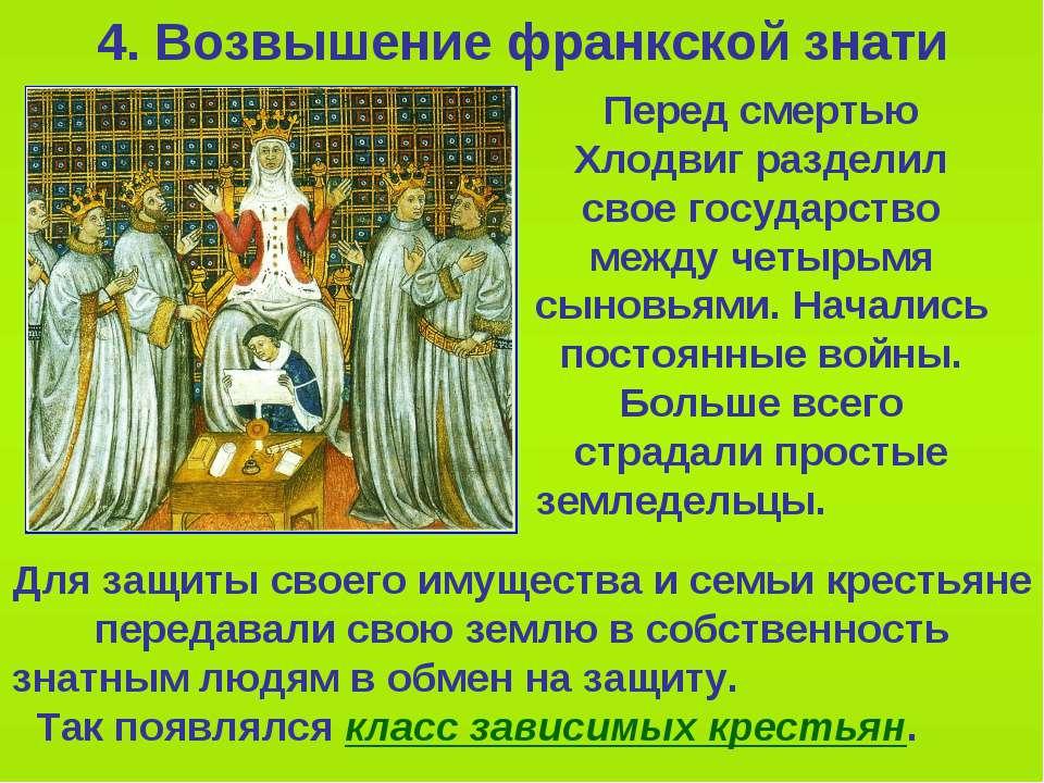 4. Возвышение франкской знати Перед смертью Хлодвиг разделил свое государство...