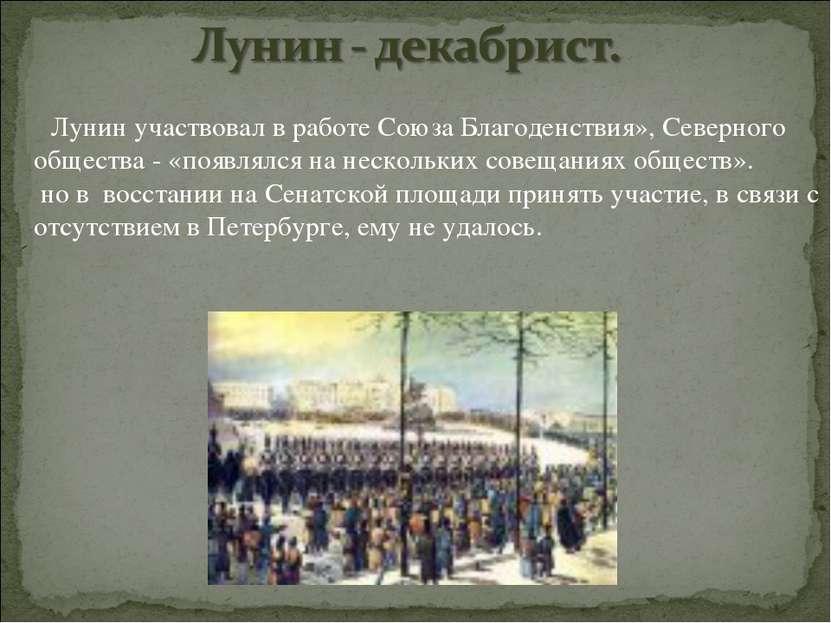 Лунин участвовал в работе Союза Благоденствия», Северного общества - «появлял...