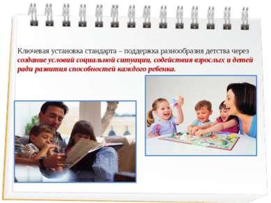 Ключевая установка стандарта – поддержка разнообразия детства через создание ...