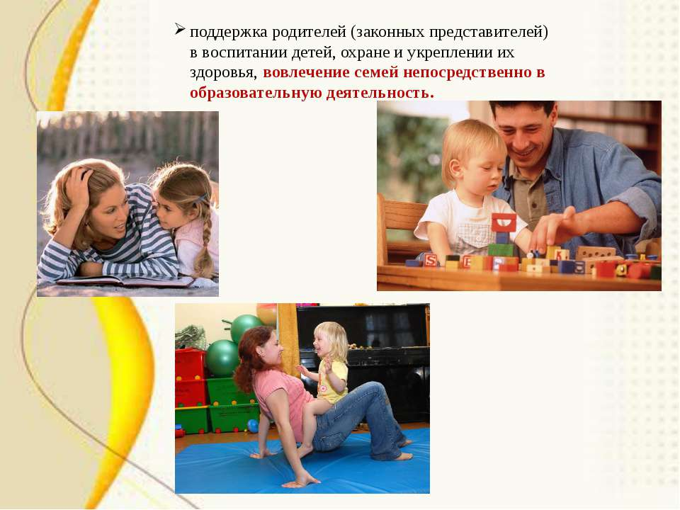 поддержка родителей (законных представителей) в воспитании детей, охране и ук...