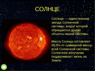 СОЛНЦЕ Со лнце — единственная звезда Солнечной системы, вокруг которой обраща...