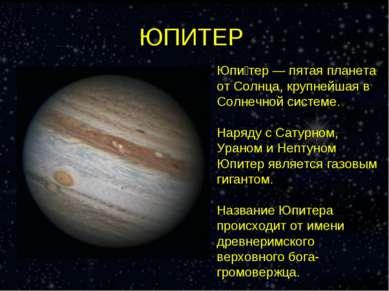 ЮПИТЕР Юпи тер — пятая планета от Солнца, крупнейшая в Солнечной системе. Нар...