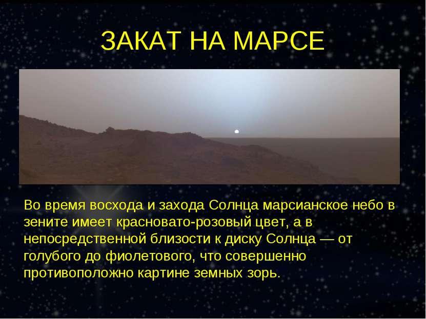 ЗАКАТ НА МАРСЕ Во время восхода и захода Солнца марсианское небо в зените име...