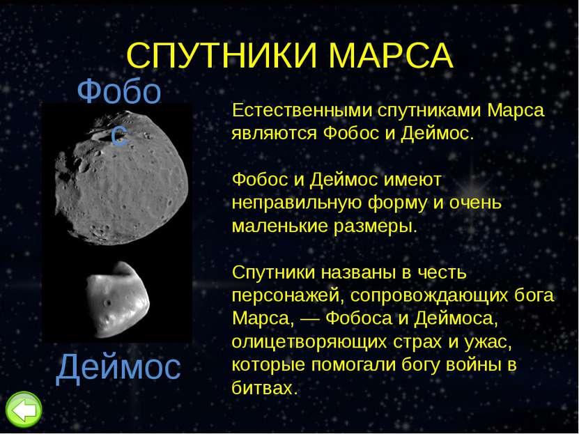 СПУТНИКИ МАРСА Естественными спутниками Марса являются Фобос и Деймос. Фобос ...