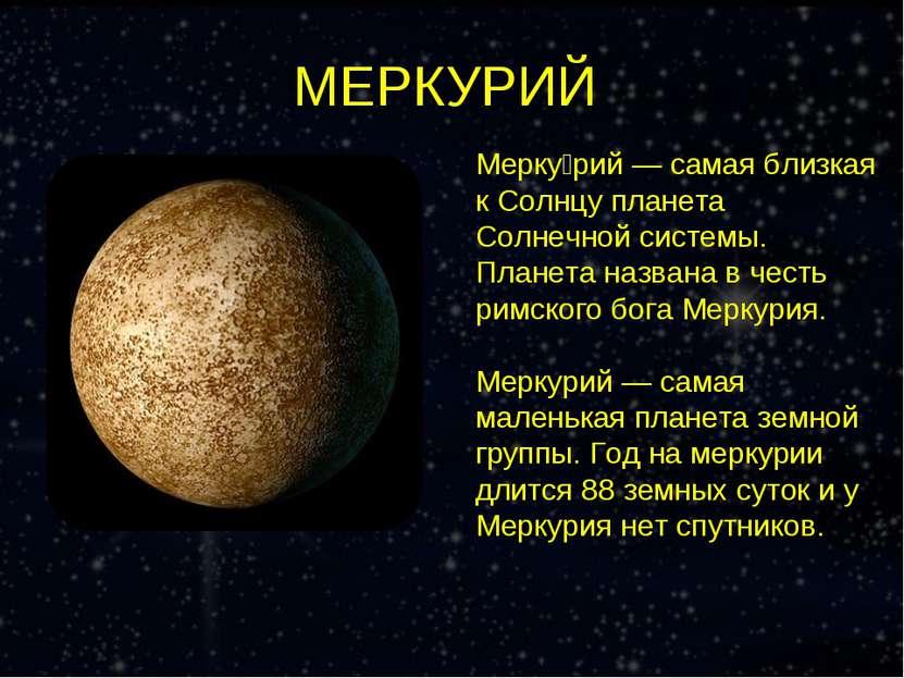 МЕРКУРИЙ Мерку рий — самая близкая к Солнцу планета Солнечной системы. Планет...