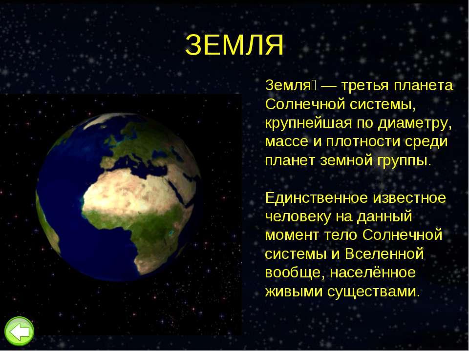 ЗЕМЛЯ Земля — третья планета Солнечной системы, крупнейшая по диаметру, массе...