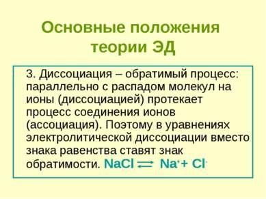Основные положения теории ЭД 3. Диссоциация – обратимый процесс: параллельно ...