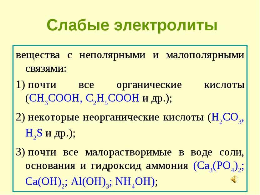 Слабые электролиты вещества с неполярными и малополярными связями: 1)почти ...