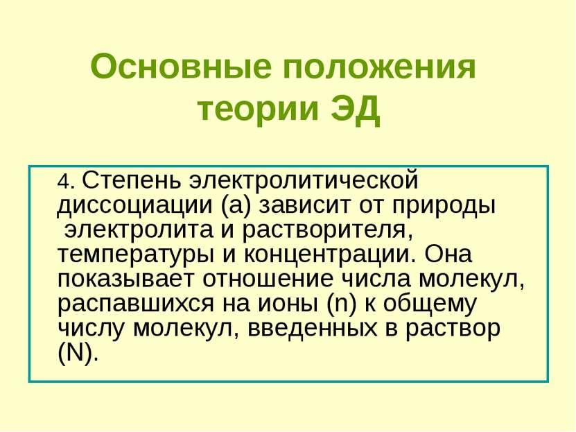 4. Степень электролитической диссоциации (a) зависит от природы электролита ...