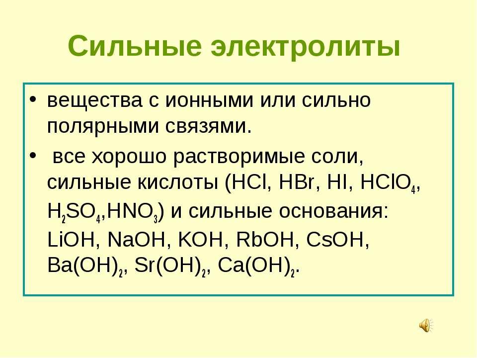 Сильные электролиты вещества с ионными или сильно полярными связями. все хоро...