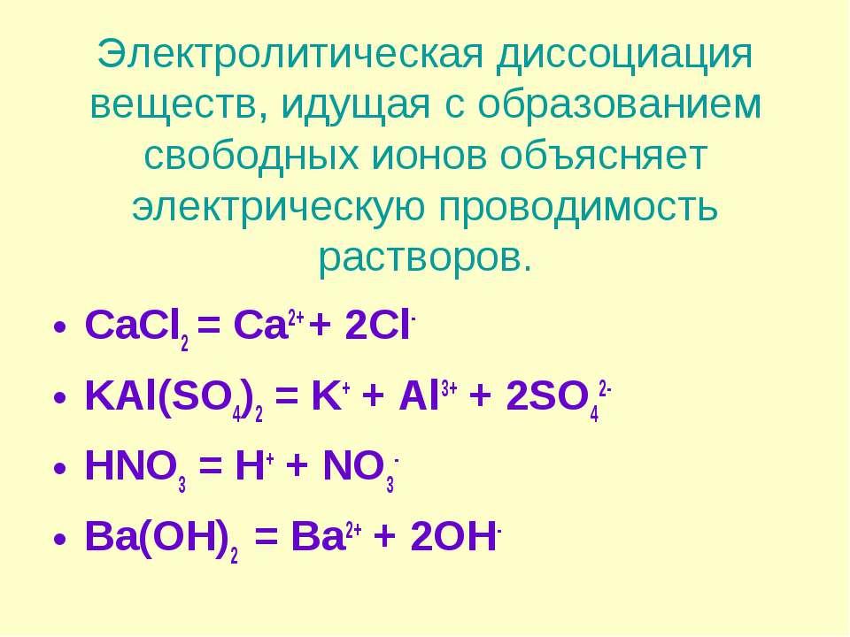 Электролитическая диссоциация веществ, идущая с образованием свободных ионов ...
