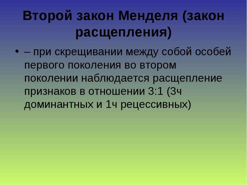Второй закон Менделя (закон расщепления) – при скрещивании между собой особей...