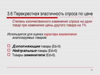 * 3.6 Перекрестная эластичность спроса по цене Степень количественного измене...