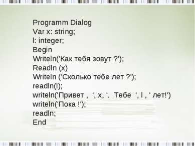 Programm Dialog Var x: string; l: integer; Begin Writeln('Как тебя зовут ?');...