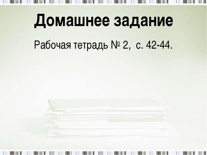 Домашнее задание Рабочая тетрадь № 2, с. 42-44.