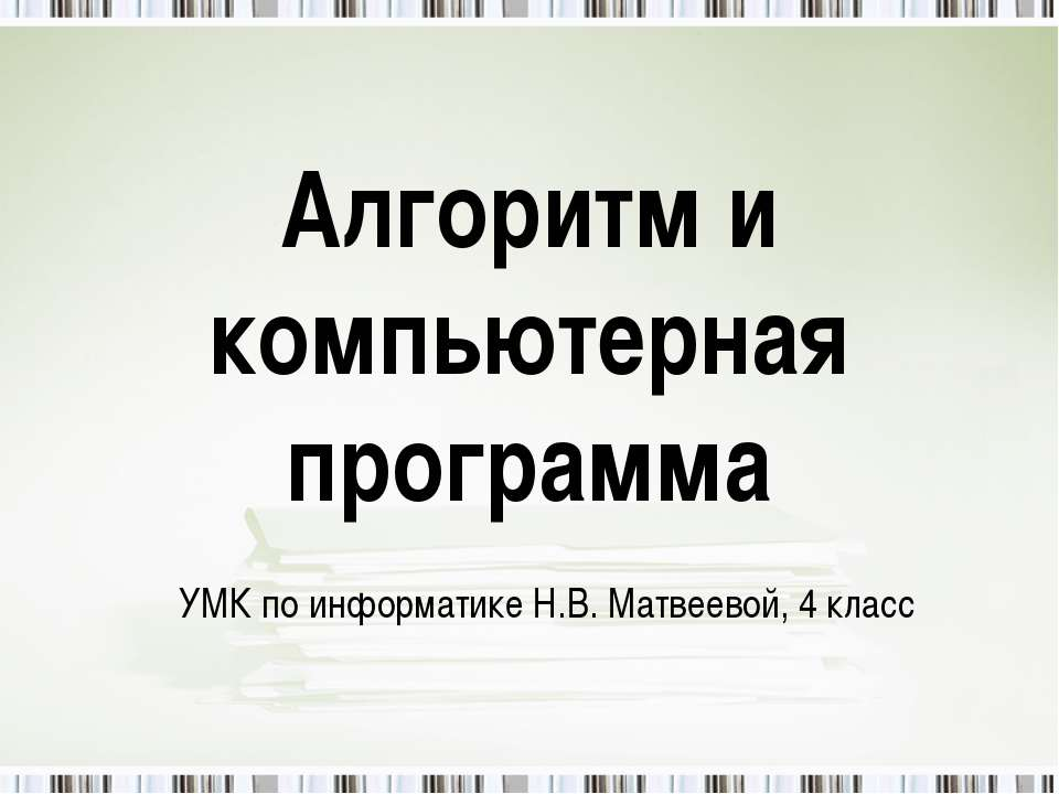 Алгоритм и компьютерная программа УМК по информатике Н.В. Матвеевой, 4 класс