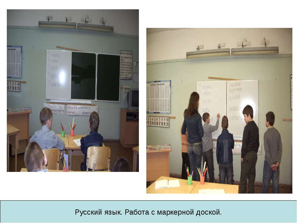 Русский язык. Работа с маркерной доской.