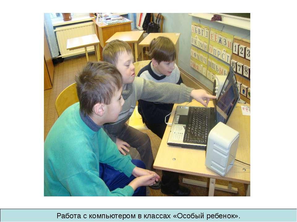 Работа с компьютером в классах «Особый ребенок».