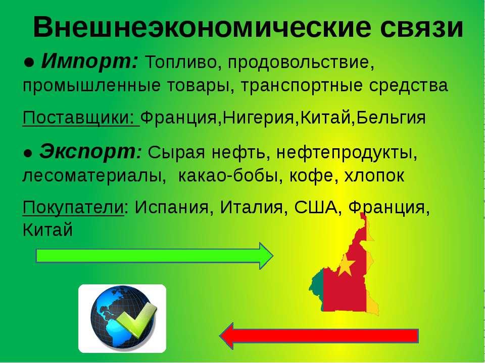 Внешнеэкономические связи ● Импорт: Топливо, продовольствие, промышленные тов...