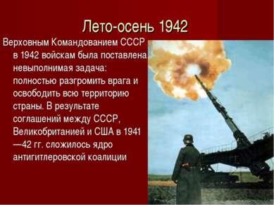 Лето-осень 1942 Верховным Командованием СССР в 1942 войскам была поставлена н...