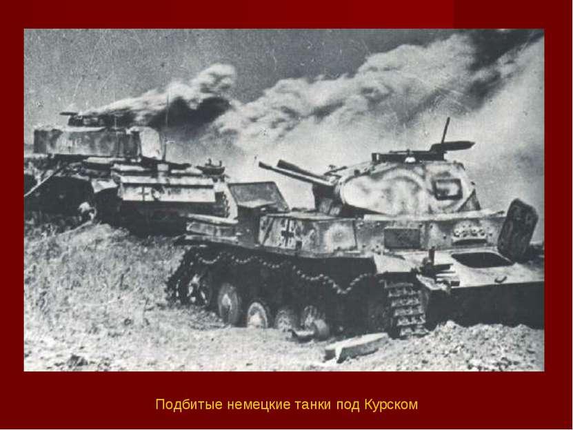 Подбитые немецкие танки под Курском