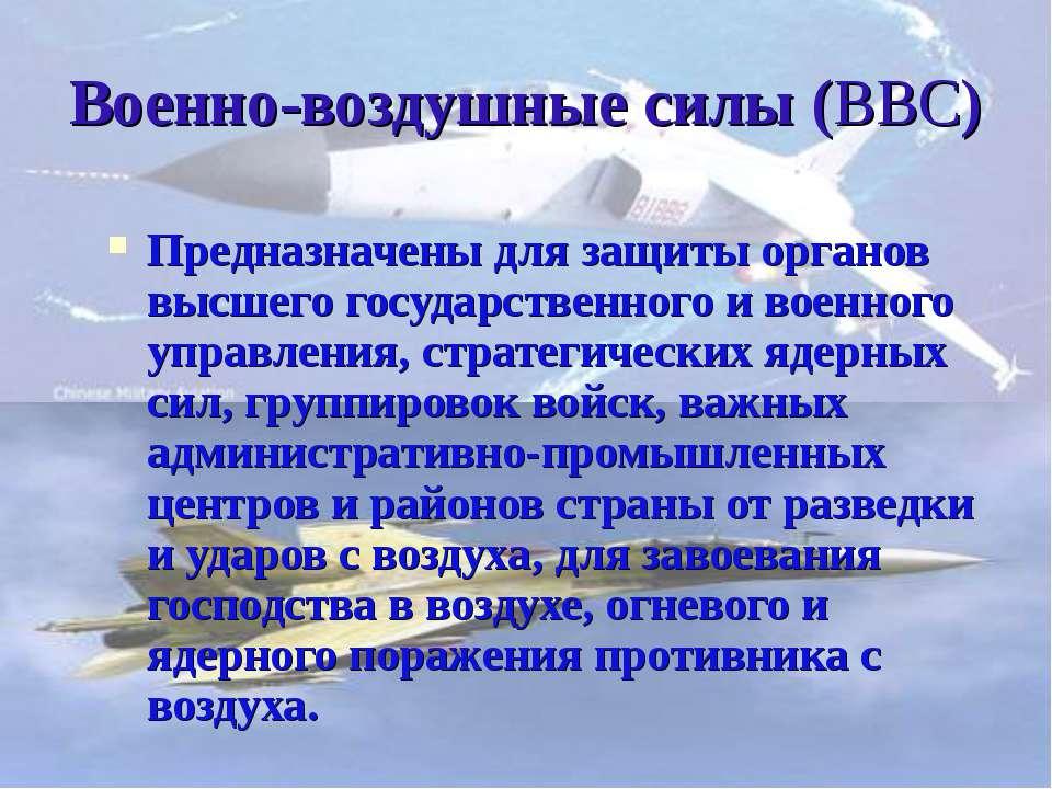 Военно-воздушные силы (ВВС) Предназначены для защиты органов высшего государс...