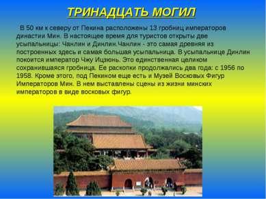 ТРИНАДЦАТЬ МОГИЛ В 50 км к северу от Пекина расположены 13 гробниц императоро...