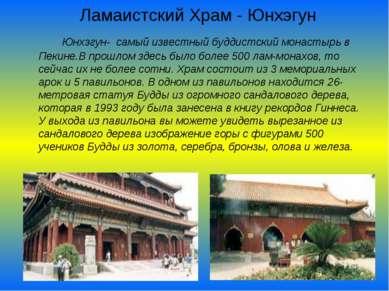 Ламаистский Храм - Юнхэгун Юнхэгун- самый известный буддистский монастырь в П...