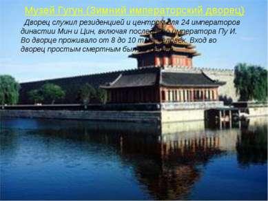Музей Гугун (Зимний императорский дворец) Дворец служил резиденцией и центром...