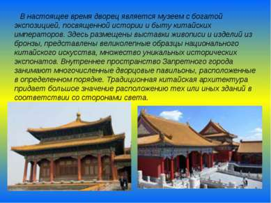 В настоящее время дворец является музеем с богатой экспозицией, посвященной и...