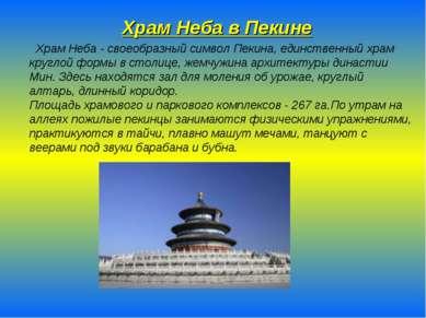 Храм Неба в Пекине Храм Неба - своеобразный символ Пекина, единственный храм ...