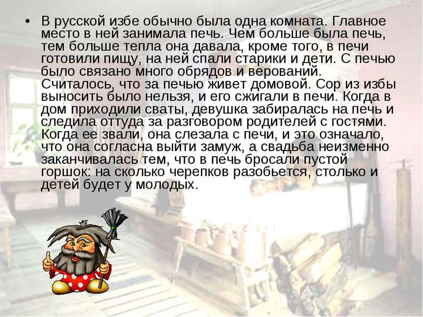 В русской избе обычно была одна комната. Главное место в ней занимала печь. Ч...