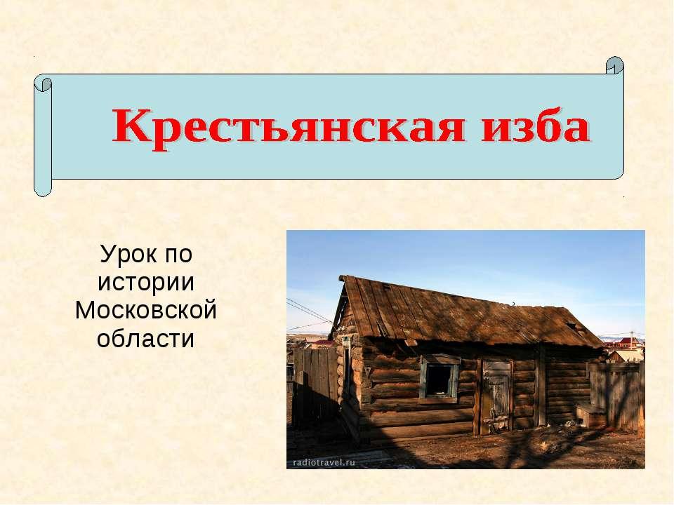 Урок по истории Московской области