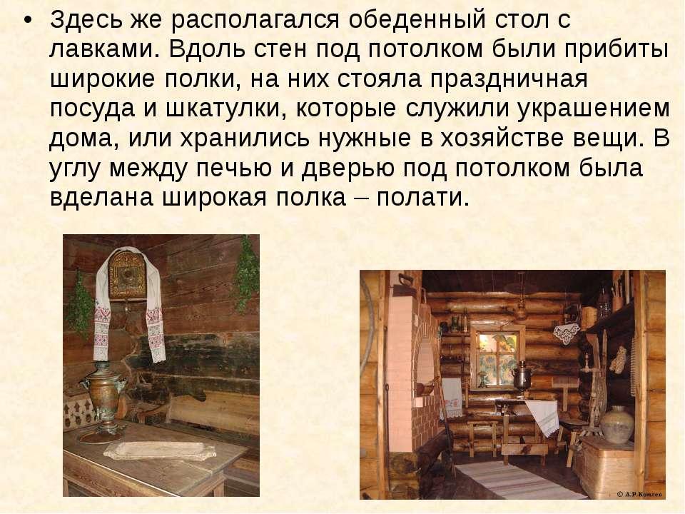 Здесь же располагался обеденный стол с лавками. Вдоль стен под потолком были ...