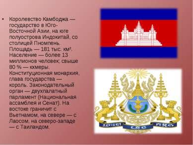 Королевство Камбоджа — государство в Юго-Восточной Азии, на юге полуострова И...