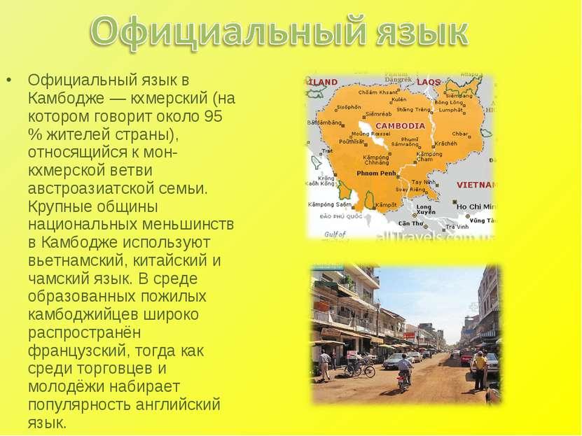 Официальный язык в Камбодже — кхмерский (на котором говорит около 95 % жителе...