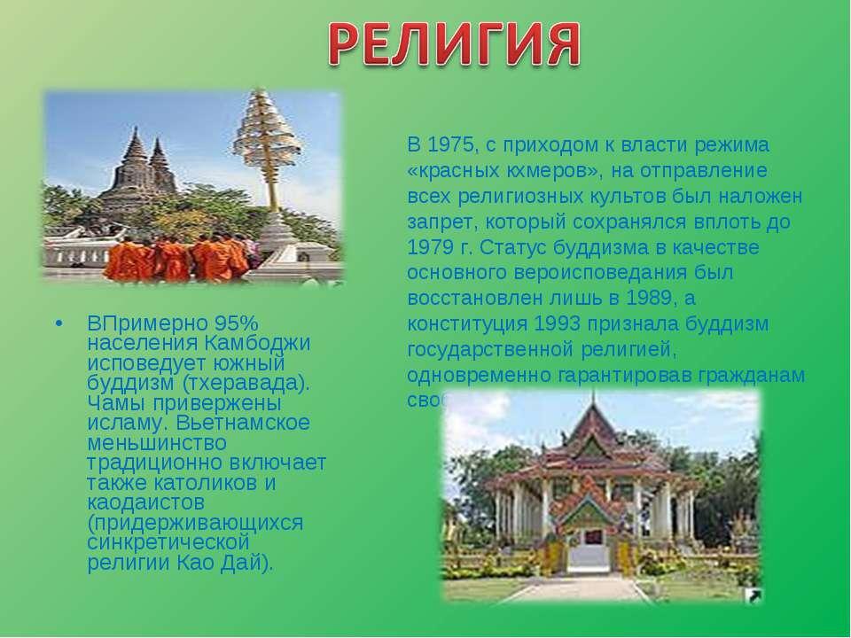 ВПримерно 95% населения Камбоджи исповедует южный буддизм (тхеравада). Чамы п...