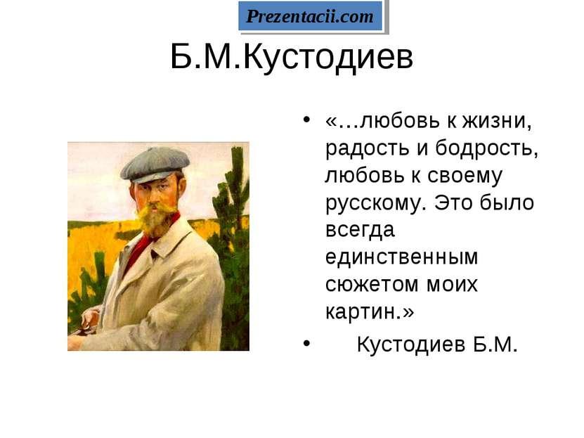 Б.М.Кустодиев «…любовь к жизни, радость и бодрость, любовь к своему русскому....