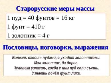 Старорусские меры массы 1 пуд = 40 фунтов = 16 кг 1 фунт = 410 г 1 золотник =...