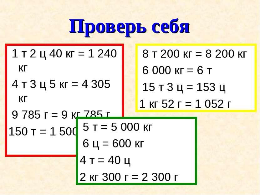 Проверь себя 1 т 2 ц 40 кг = 1 240 кг 4 т 3 ц 5 кг = 4 305 кг 9 785 г = 9 кг ...